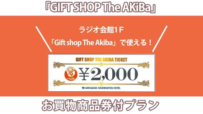 「GIFT SHOP The AKiBa」お買物商品券付プラン(和洋折衷弁当付)