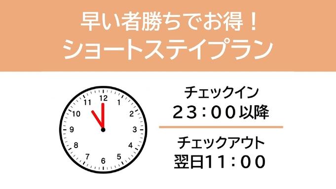 【遅トク!】レイト23プラン〜≪素泊り≫【チェックイン23時〜】