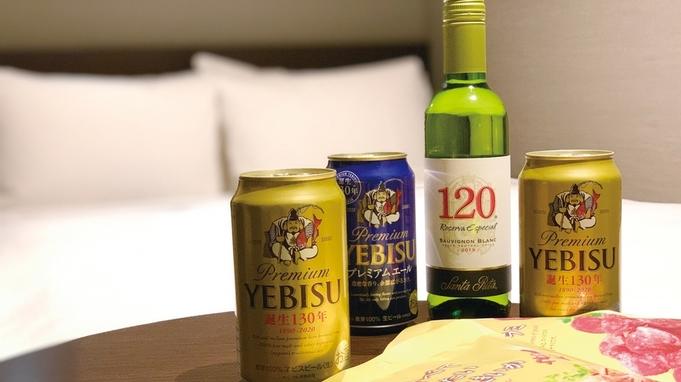 「#お部屋でほろ酔い」ビールプラン〈和洋折衷弁当付〉レイトアウト12時
