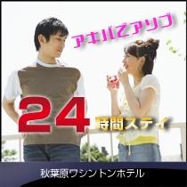 24時間アキバ満喫カップルプラン★素泊まり【セミダブル限定】