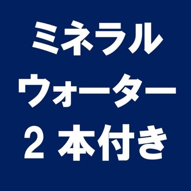 【ミネラルウォーター2本付】ビジネスプラン