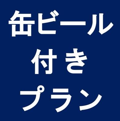 【缶ビール付】ビジネスプラン