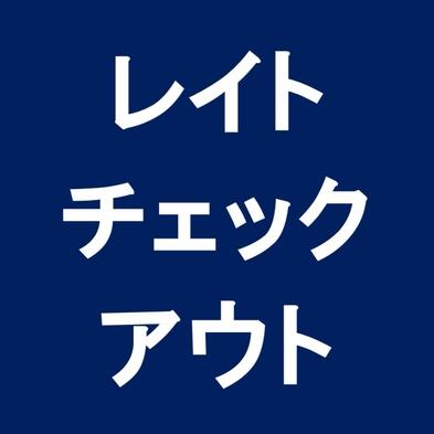 【室数限定】のんびりゆったり12:00チェックアウトプラン