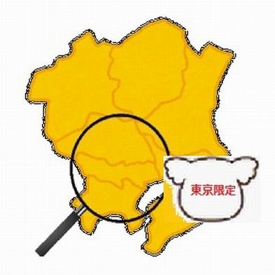 【都民割】【関東地方県民割】ロッテのお菓子つめ放題リターンズ〜7分間でいくつ詰められるかな?〜朝食付