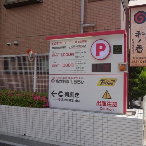 立体駐車場(予約の方優先)車体制限がございます。1泊1500円(チェックインからチェックアウト)