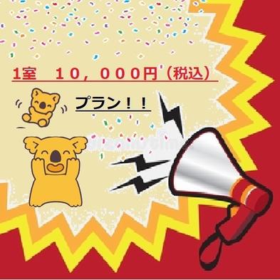 【首都圏おすすめ】【1室10,000円(税込)】シングル・ダブルどこでも1室10,000円