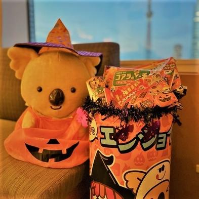 Happy Halloween 2021〜仮装したマーチくんやハロウィンの仲間たちがお出迎え〜朝食付