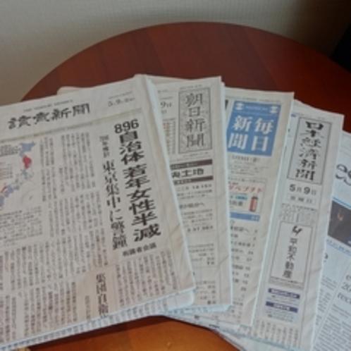 朝刊。4階フロントにてご用意しております。