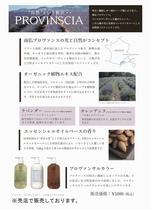 客室のアメニティ(プロバンシア/詳細)