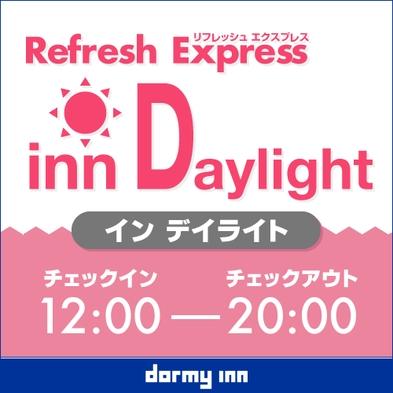 【テレワークに是非!】■デイユース■12時〜20時 Refresh★Express