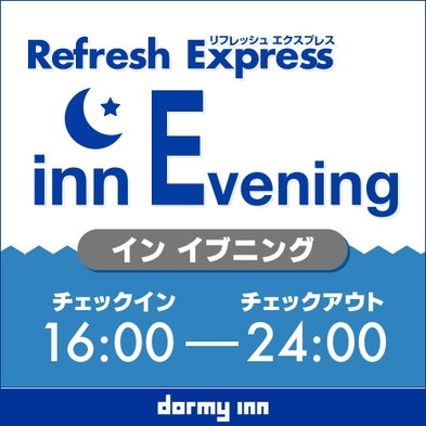 【テレワークに是非!】■デイユース■16時〜24時 Refresh★Express