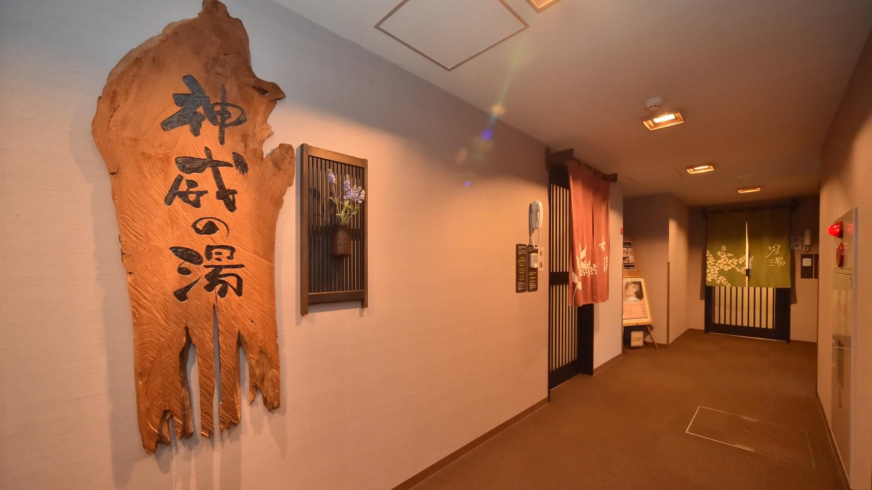 ◆最上階10F 神威の湯(営業時間15時〜翌朝10時まで)