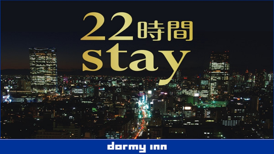 【22時間Stay】13時イン→11時アウト■朝食付き■カップルにもファミリーにも