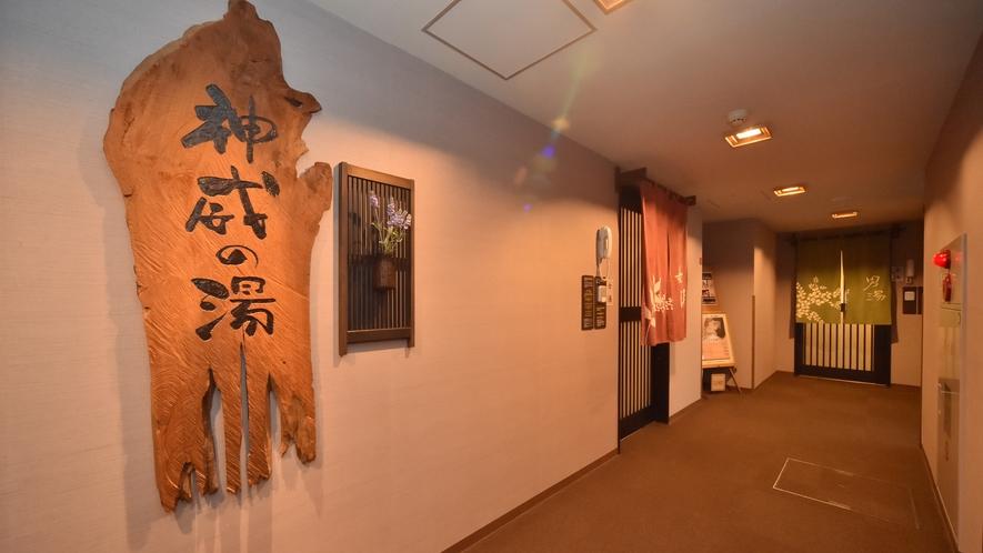 ◆最上階10F 神威の湯(営業時間15時~翌朝10時まで)