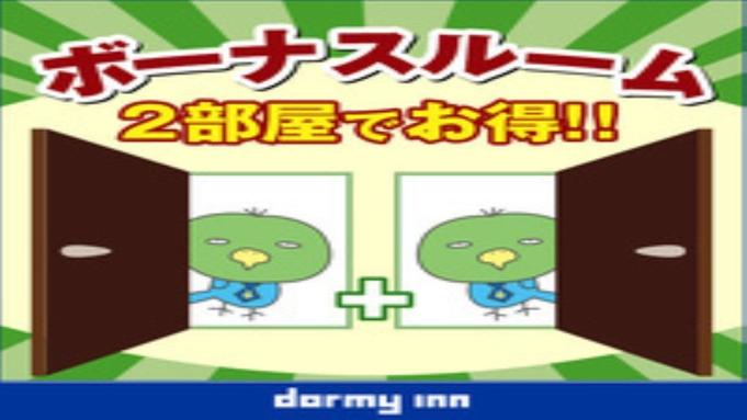 ファミリー・グループ≪同フロア確約2室セットプラン:最大大人4名≫【朝食付】