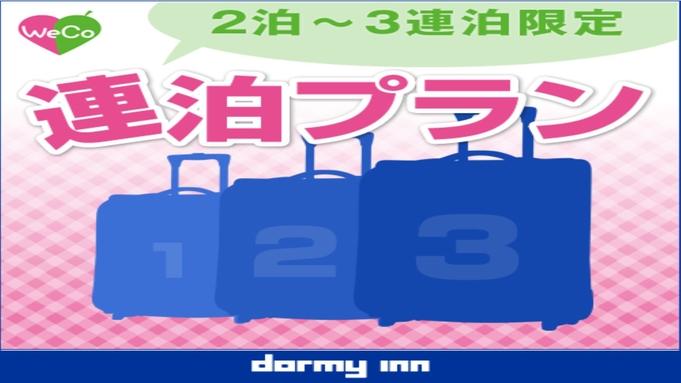 【WeCo連泊】2泊〜3泊限定☆連泊プラン《朝食付》