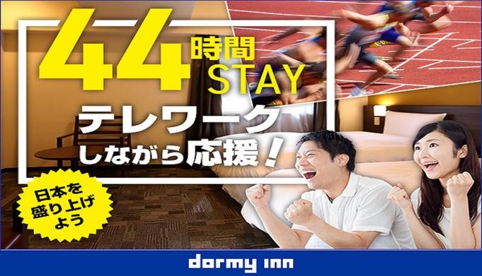 【44時間STAY】テレワークしながら応援!日本を盛り上げよう!(清掃無・添寝1名様無料)【朝食付】