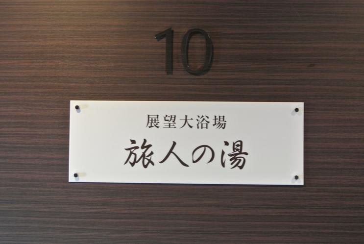 最上階人口ラジウム温泉大浴場『旅人の湯』