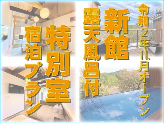 【GOTOトラベル対象】2020年12月新築<露天風呂付き特別室>で過ごす世界遺産吉野山への旅♪
