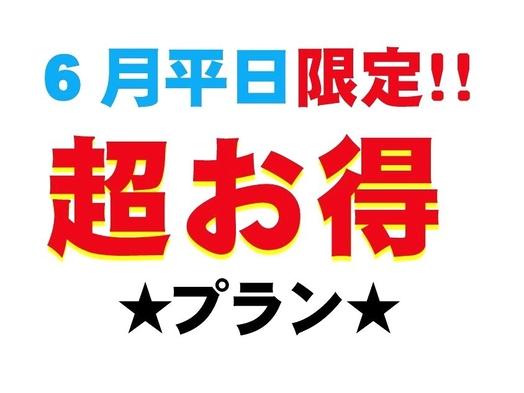 <平日★限定>【6月平日1日1組限定】食事クチコミ4.82の宿!吉野に来てみてプラン♪