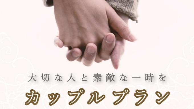 【カップル】2人の特別な日に・・・旅館×フレンチ【3大特典】