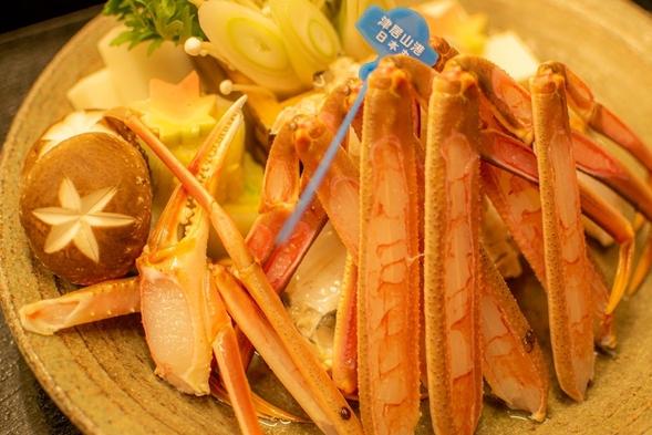 【冬】毎年1番人気《タグ付き活松葉蟹を二人で3杯使用》◆調理方法はお好みで◆〜地蟹満足プラン〜