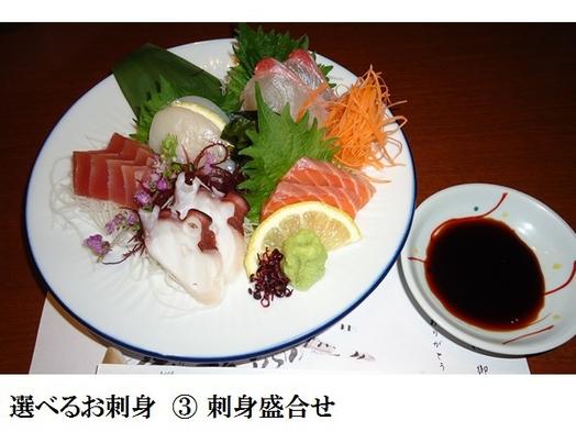 【さかな市場】「とらふく竜田揚げ」と「選べるお刺身」が付いたNEW晩酌セット/ホテル朝食付