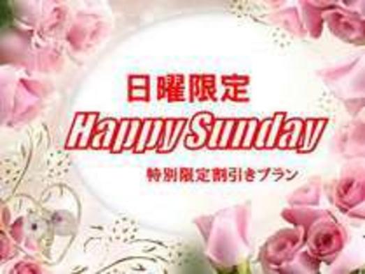 【直前割】★日曜日限定/朝食付き★HAPPYサンデー♪