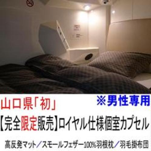 【室数限定】ロイヤル仕様個室カプセル/男性専用
