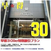 【早得30Day】◇30日前までの特別価格◇サービス朝食付