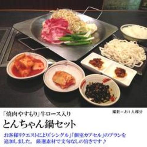 「とんちゃん鍋セット」