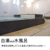 【人工温泉温浴】and【冷水】 ※男性専用