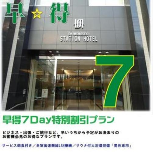 【早得7Day】◇7日前までも特別価格◇サービス朝食付