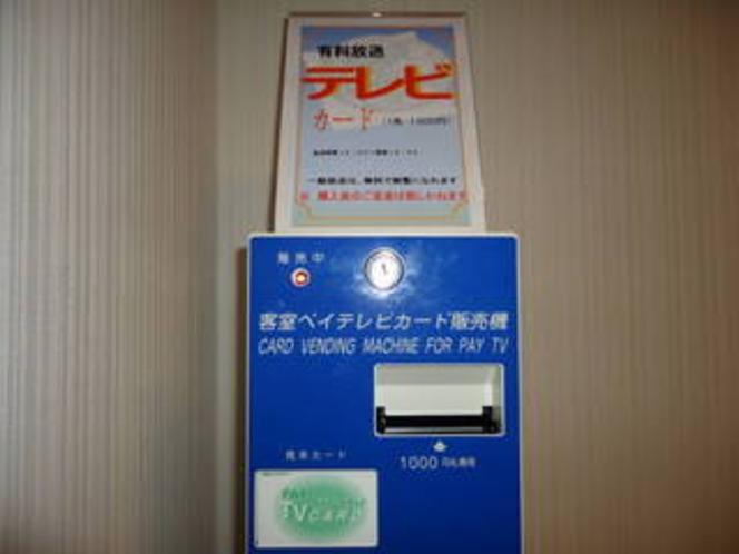 【3・7階有料テレビカード販売機】EVホールに設置してございます。