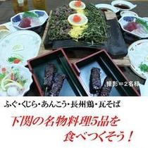 【冬期限定】下関名物料理5品プラン/朝食付