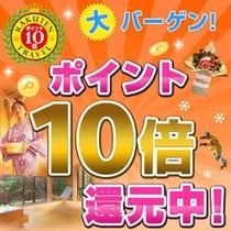 """【ポイント10倍!楽天スーパーポイント還元!""""10倍お得なプラン""""】朝食付♪"""