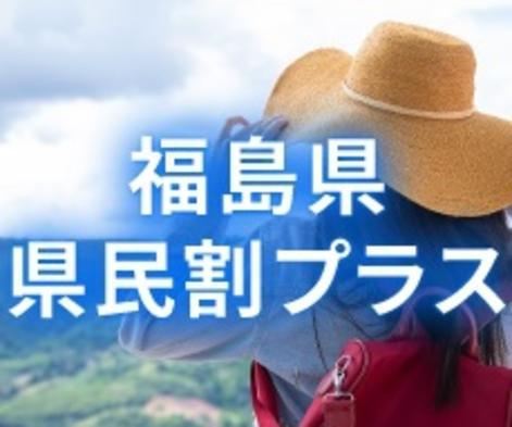 【福島県民割りプラス対応*ポイント・クーポン利用不可】11/29宿泊まで!5,000円割引プラン!