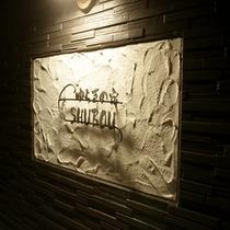 ゆらぎの宿 SHUBOU (秀房)