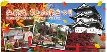 ◆弘前の四季◆ ~秋~