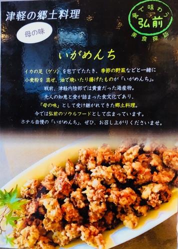 弘前の郷土料理