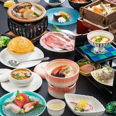 【秋冬旅セール】当館1番人気〜四季プラン〜旬を味わう会席料理を今だけお得に!