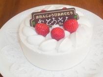記念日用デコレーションケーキ
