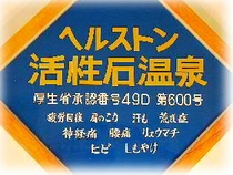 富士眺望風呂の効能表示