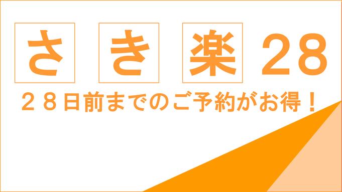 【さき楽28】通常料金から500円引き♪山口の旬を味わうグレードアップ会席<瑞>☆