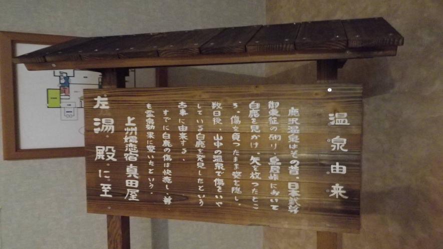*温泉の説明  昔から人々を癒してきた歴史ある温泉です