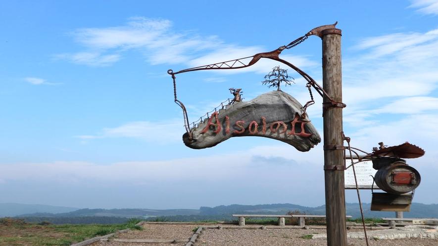 *【周辺/愛妻の丘】嬬恋村の新名所となっています。