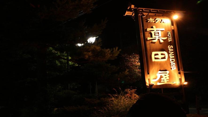 *外観(夜)