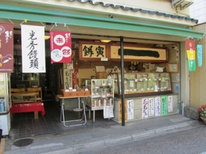 受付場所(宿主)餅寅の店舗 白川庵は2軒隣