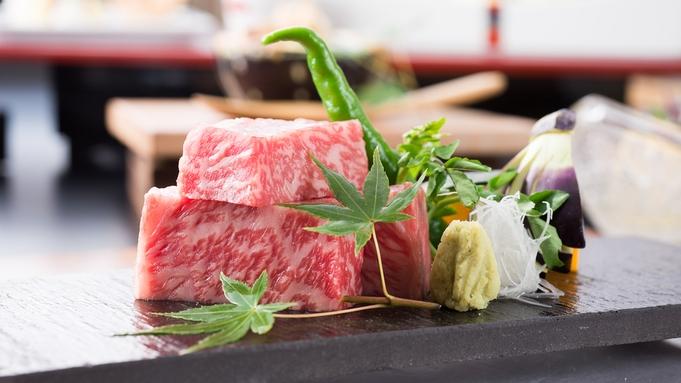 【さき楽14】1番人気!最高級厳選和牛付き 贅沢会席料理プラン