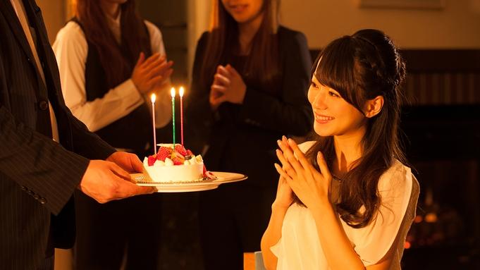 【記念日やクリスマスに】クチコミ5つ星の贅沢会席料理&ケーキにスパークリングワイン等4大特典付き☆